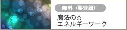 魔法の☆エネルギーワーク