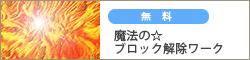 魔法の☆ブロック解除ワーク